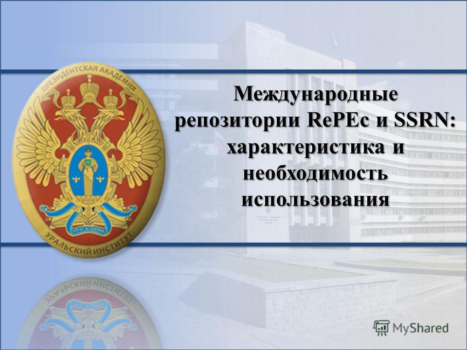 Международные репозитории RePEc и SSRN: характеристика и необходимость использования