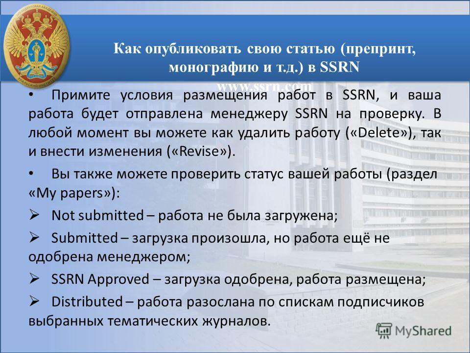 ИЗДАТЕЛЬСКА Я ДЕЯТЕЛЬНОСТЬ Как опубликовать свою статью (препринт, монографию и т.д.) в SSRN www.ssrn.com Примите условия размещения работ в SSRN, и ваша работа будет отправлена менеджеру SSRN на проверку. В любой момент вы можете как удалить работу
