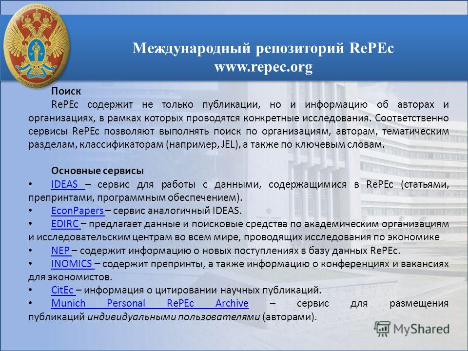 ИЗДАТЕЛЬСКА Я ДЕЯТЕЛЬНОСТЬ Международный репозиторий RePEc www.repec.org Поиск RePEc содержит не только публикации, но и информацию об авторах и организациях, в рамках которых проводятся конкретные исследования. Соответственно сервисы RePEc позволяют