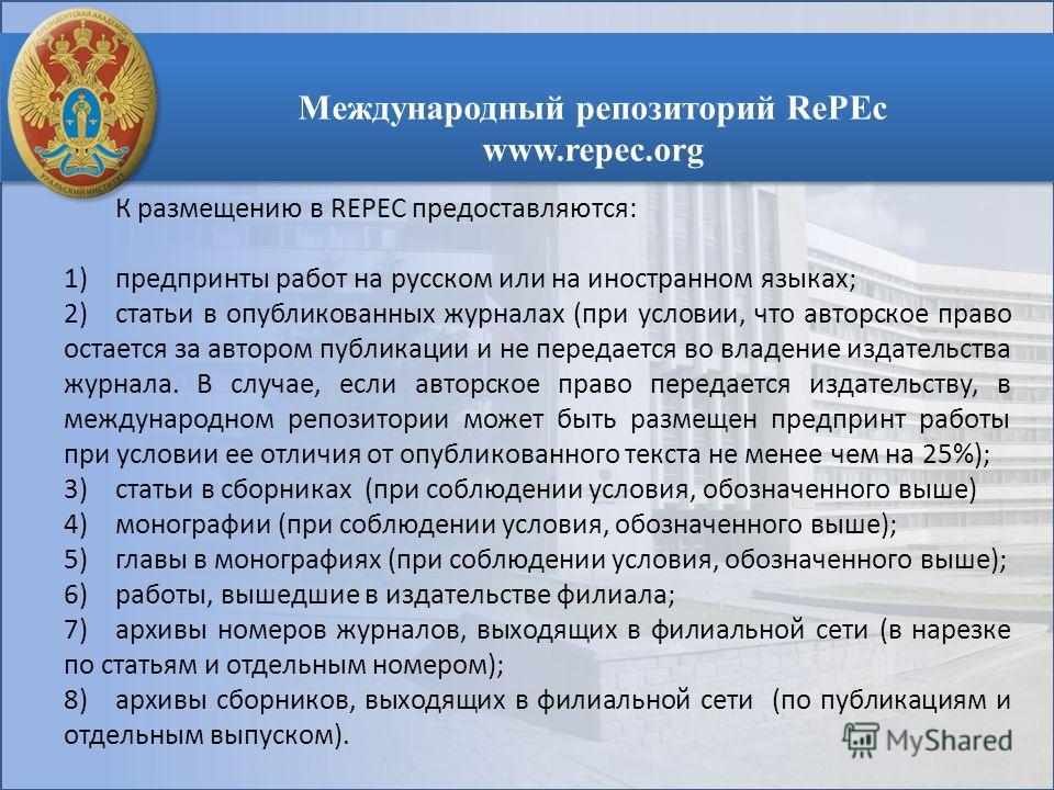 ИЗДАТЕЛЬСКА Я ДЕЯТЕЛЬНОСТЬ Международный репозиторий RePEc www.repec.org К размещению в REPEC предоставляются: 1)предпринты работ на русском или на иностранном языках; 2)статьи в опубликованных журналах (при условии, что авторское право остается за а