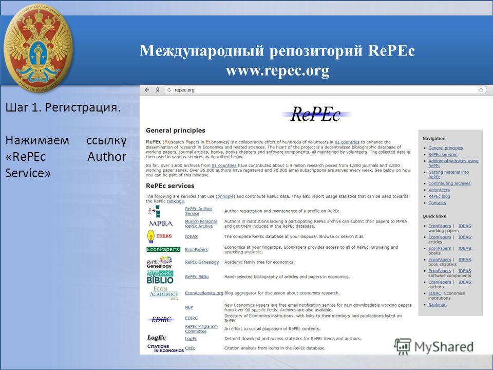 ИЗДАТЕЛЬСКА Я ДЕЯТЕЛЬНОСТЬ Международный репозиторий RePEc www.repec.org Шаг 1. Регистрация. Нажимаем ссылку «RePEc Author Service»