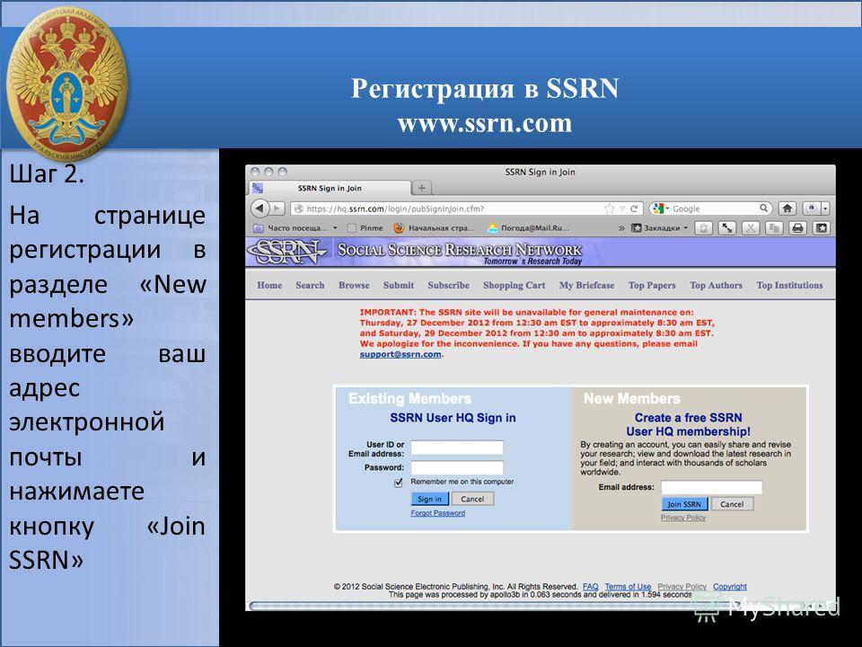 ИЗДАТЕЛЬСКА Я ДЕЯТЕЛЬНОСТЬ Регистрация в SSRN www.ssrn.com Шаг 2. На странице регистрации в разделе «New members» вводите ваш адрес электронной почты и нажимаете кнопку «Join SSRN»