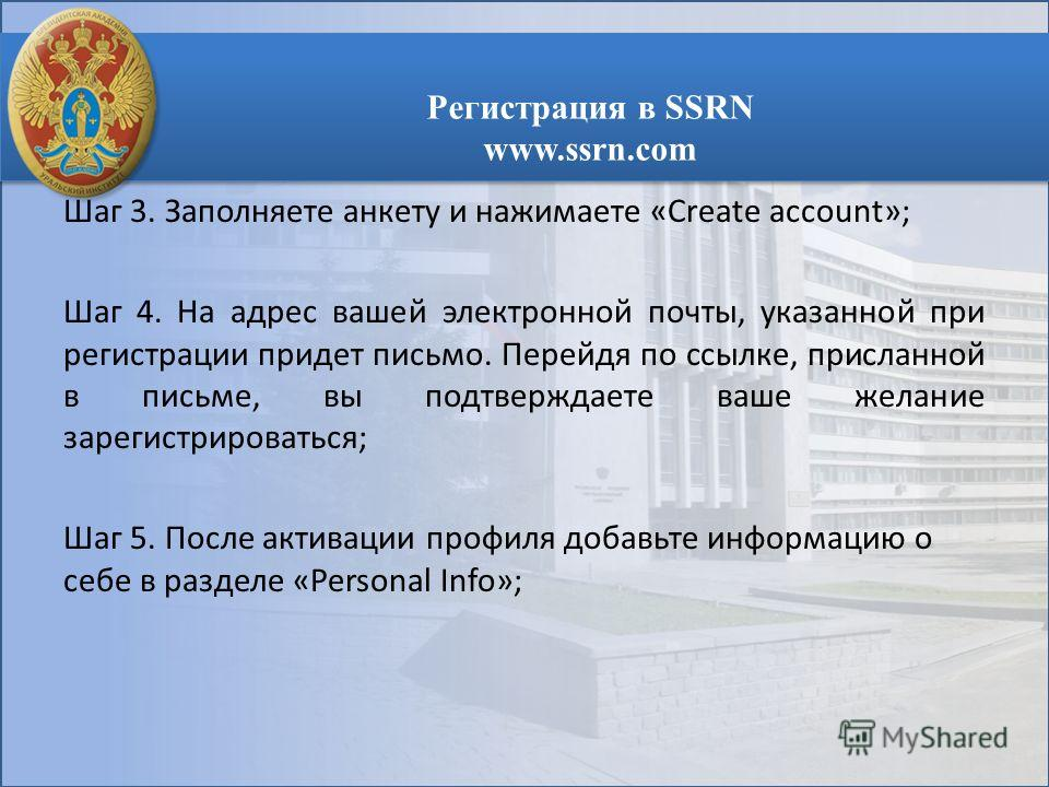 ИЗДАТЕЛЬСКА Я ДЕЯТЕЛЬНОСТЬ Регистрация в SSRN www.ssrn.com Шаг 3. Заполняете анкету и нажимаете «Create account»; Шаг 4. На адрес вашей электронной почты, указанной при регистрации придет письмо. Перейдя по ссылке, присланной в письме, вы подтверждае