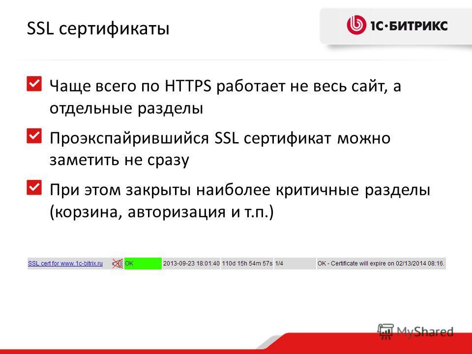 SSL сертификаты Чаще всего по HTTPS работает не весь сайт, а отдельные разделы Проэкспайрившийся SSL сертификат можно заметить не сразу При этом закрыты наиболее критичные разделы (корзина, авторизация и т.п.)