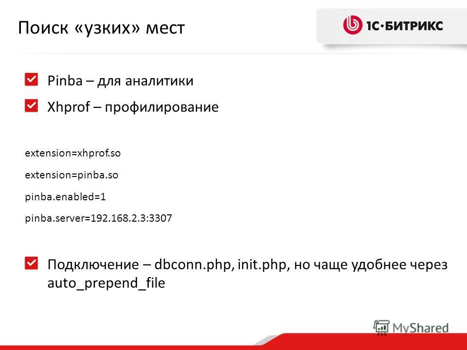 Поиск «узких» мест Pinba – для аналитики Xhprof – профилирование extension=xhprof.so extension=pinba.so pinba.enabled=1 pinba.server=192.168.2.3:3307 Подключение – dbconn.php, init.php, но чаще удобнее через auto_prepend_file