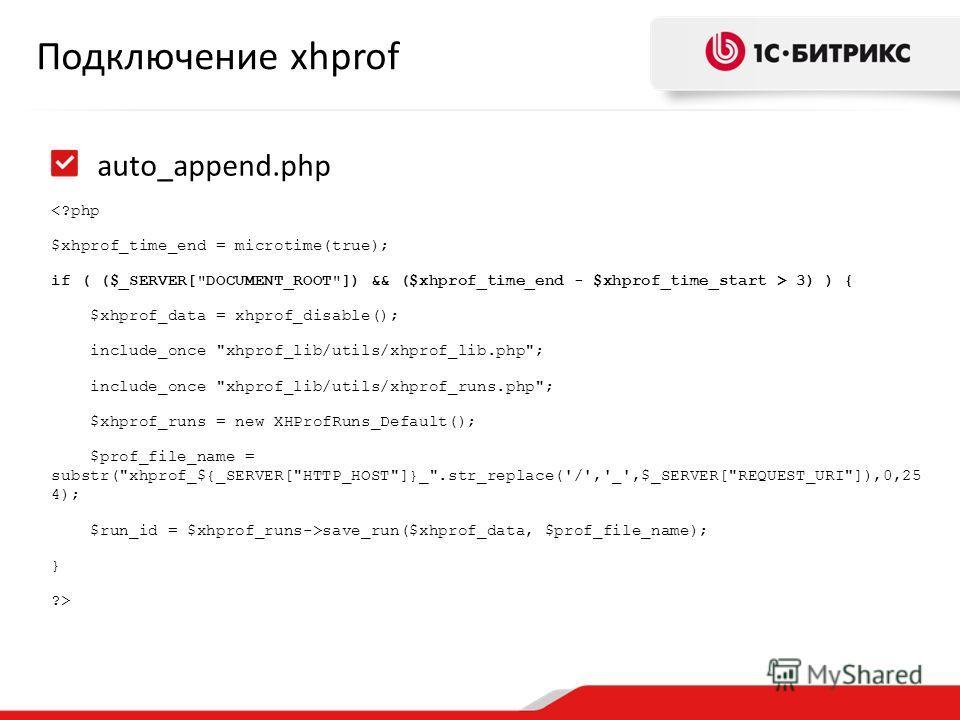 Подключение xhprof auto_append.php