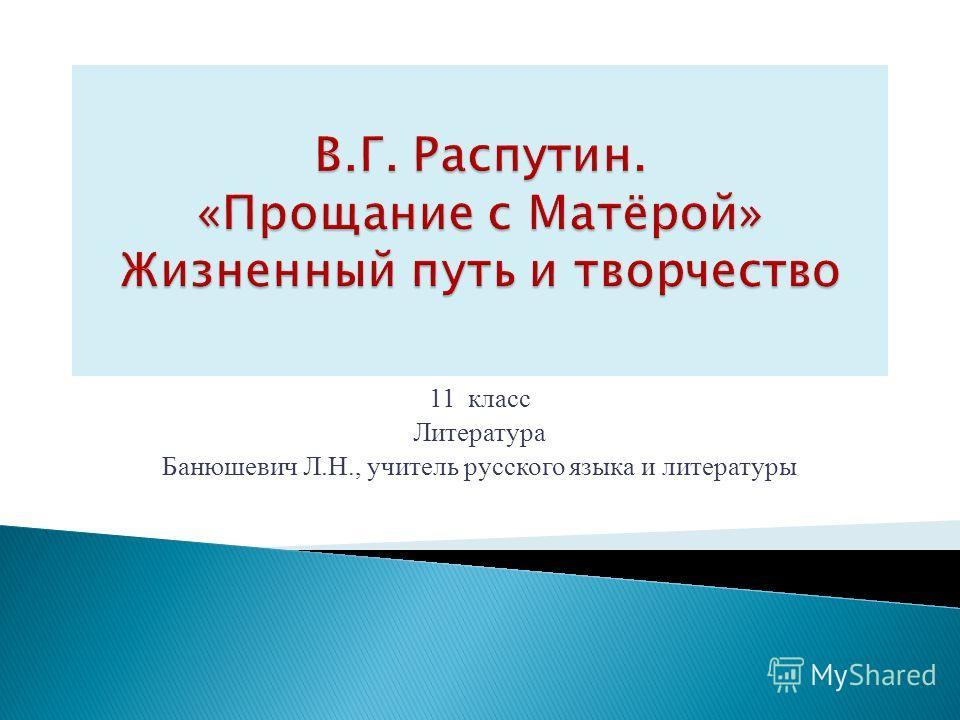 11 класс Литература Банюшевич Л.Н., учитель русского языка и литературы