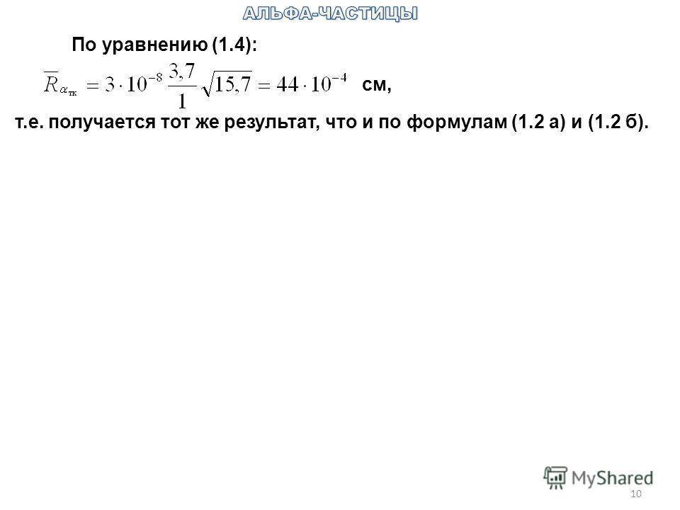 10 По уравнению (1.4): см, т.е. получается тот же результат, что и по формулам (1.2 а) и (1.2 б).