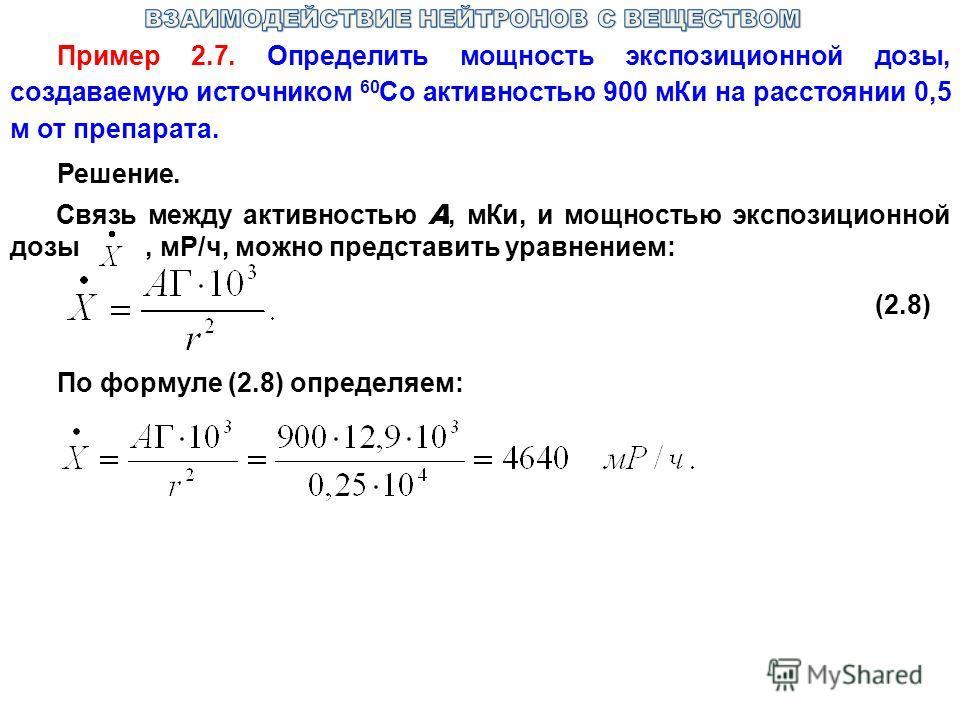 Пример 2.7. Определить мощность экспозиционной дозы, создаваемую источником 60 Со активностью 900 мКи на расстоянии 0,5 м от препарата. Решение. Связь между активностью А, мКи, и мощностью экспозиционной дозы, мР/ч, можно представить уравнением: (2.8