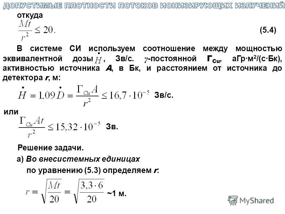 откуда (5.4) В системе СИ используем соотношение между мощностью эквивалентной дозы, Зв/с. γ -постоянной Г Cu, аГр·м 2 /(с·Бк), активностью источника A, в Бк, и расстоянием от источника до детектора r, м: Зв/с. или Зв. Решение задачи. а) Во внесистем