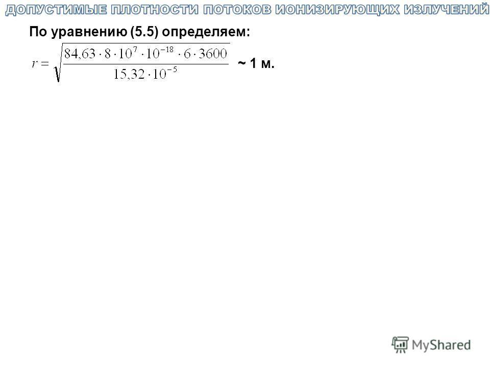 По уравнению (5.5) определяем: ~ 1 м.
