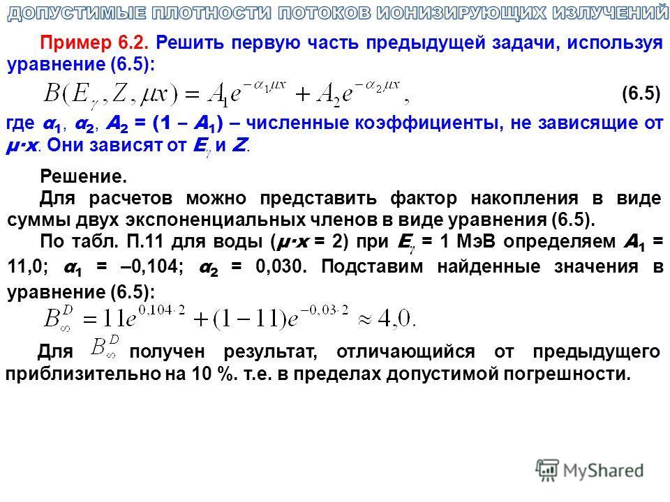 Пример 6.2. Решить первую часть предыдущей задачи, используя уравнение (6.5): (6.5) где α 1, α 2, A 2 = (1 – A 1 ) – численные коэффициенты, не зависящие от μ·x. Они зависят от Е γ и Z. Решение. Для расчетов можно представить фактор накопления в виде