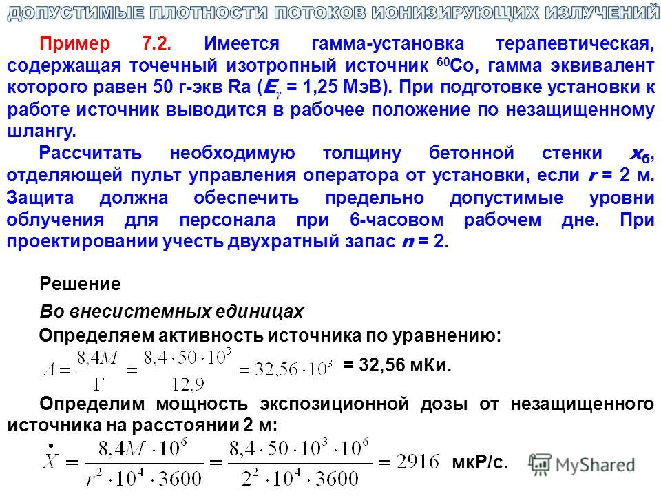 Пример 7.2. Имеется гамма-установка терапевтическая, содержащая точечный изотропный источник 60 Со, гамма эквивалент которого равен 50 г-экв Ra ( E γ = 1,25 МэВ). При подготовке установки к работе источник выводится в рабочее положение по незащищенно