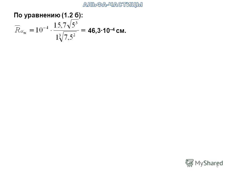 6 По уравнению (1.2 б): 46,3·10 –4 см.