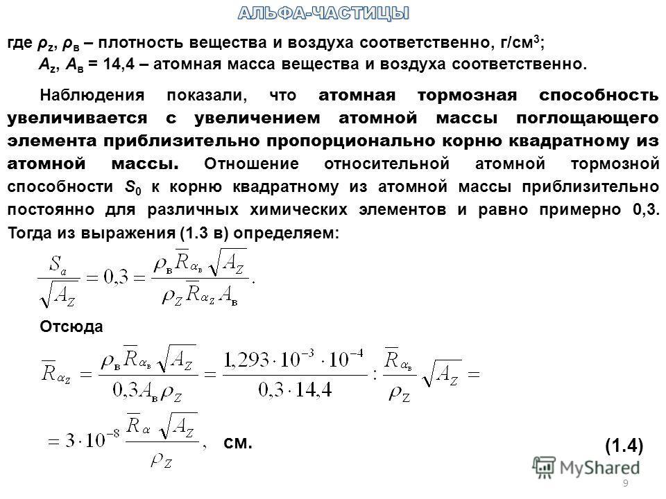 9 где ρ z, ρ в – плотность вещества и воздуха соответственно, г/см 3 ; А z, А в = 14,4 – атомная масса вещества и воздуха соответственно. Наблюдения показали, что атомная тормозная способность увеличивается с увеличением атомной массы поглощающего эл