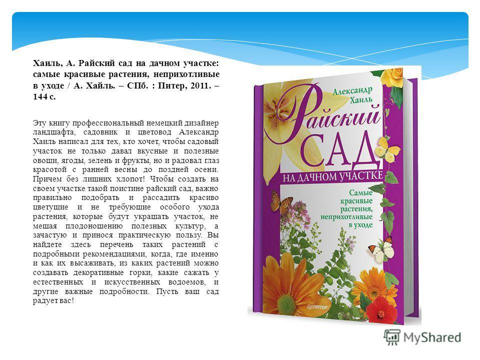 Эту книгу профессиональный немецкий дизайнер ландшафта, садовник и цветовод Александр Хаиль написал для тех, кто хочет, чтобы садовый участок не только давал вкусные и полезные овощи, ягоды, зелень и фрукты, но и радовал глаз красотой с ранней весны
