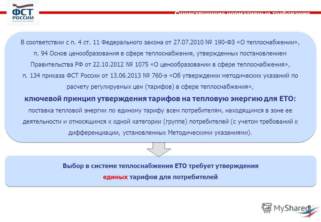17 Существующие нормативные требования к тарифам ЕТО Выбор в системе теплоснабжения ЕТО требует утверждения единых тарифов для потребителей Выбор в системе теплоснабжения ЕТО требует утверждения единых тарифов для потребителей В соответствии с п. 4 с