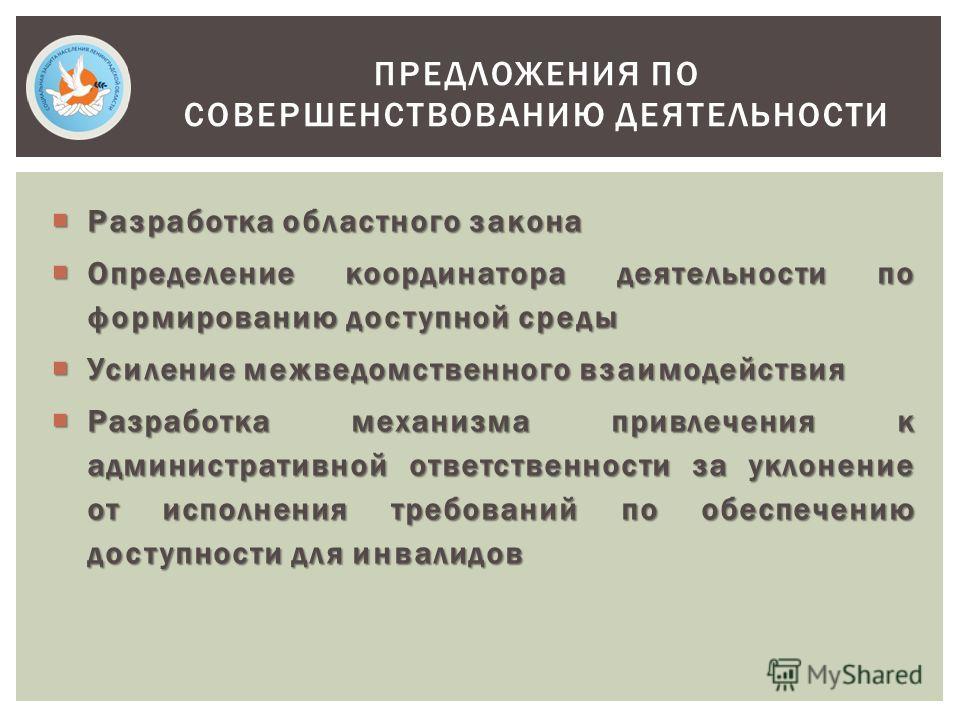 Разработка областного закона Разработка областного закона Определение координатора деятельности по формированию доступной среды Определение координатора деятельности по формированию доступной среды Усиление межведомственного взаимодействия Усиление м