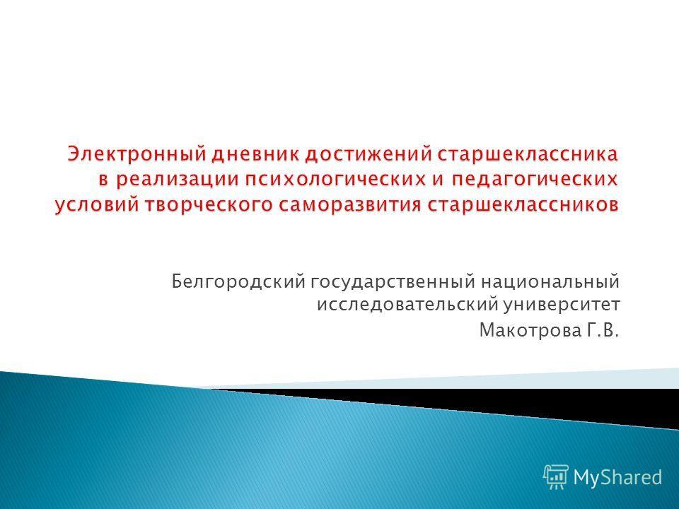 Белгородский государственный национальный исследовательский университет Макотрова Г.В.