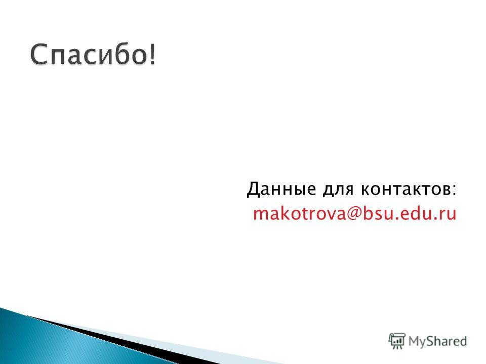 Данные для контактов: makotrova@bsu.edu.ru