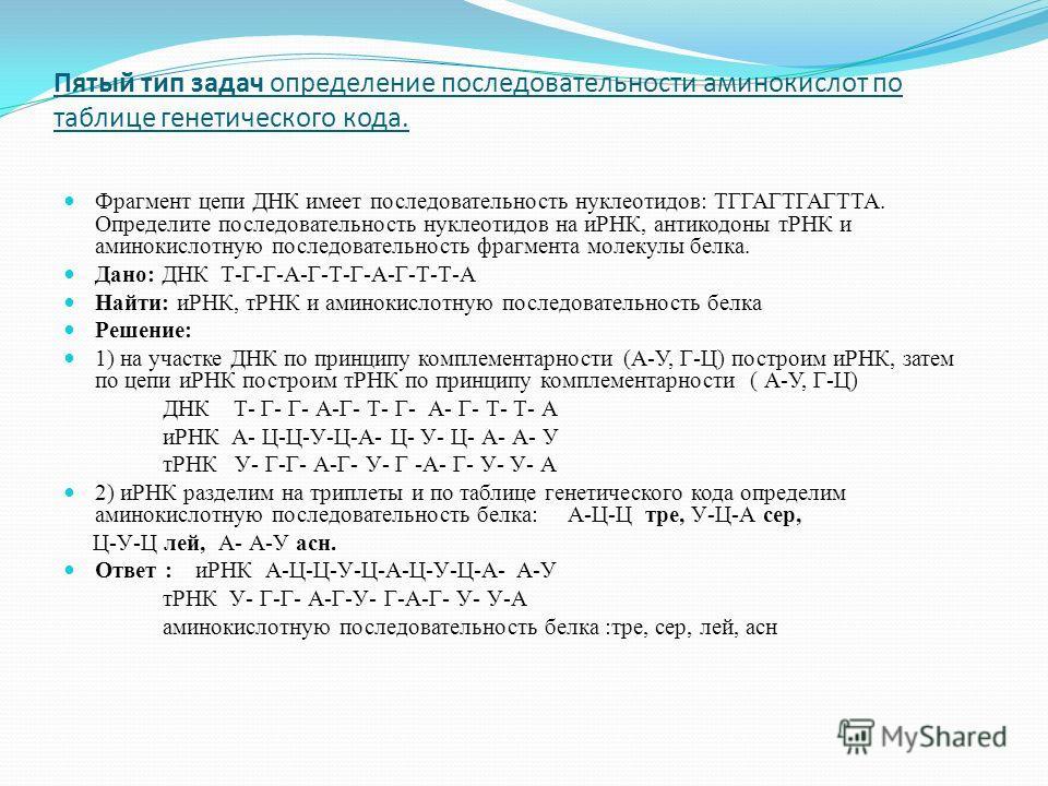 Пятый тип задач определение последовательности аминокислот по таблице генетического кода. Фрагмент цепи ДНК имеет последовательность нуклеотидов: ТГГАГТГАГТТА. Определите последовательность нуклеотидов на иРНК, антикодоны тРНК и аминокислотную послед