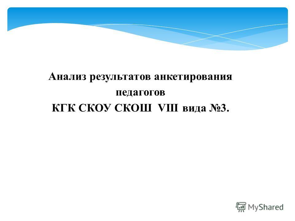 Анализ результатов анкетирования педагогов КГК СКОУ СКОШ VIII вида 3.
