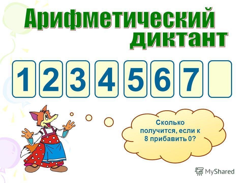 12478563 Сколько получится, если к 8 прибавить 0?
