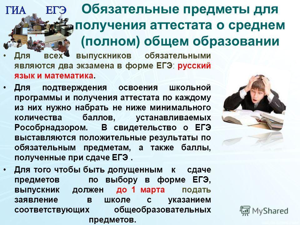 16 Для всех выпускников обязательными являются два экзамена в форме ЕГЭ: русский язык и математика. Для подтверждения освоения школьной программы и получения аттестата по каждому из них нужно набрать не ниже минимального количества баллов, устанавлив