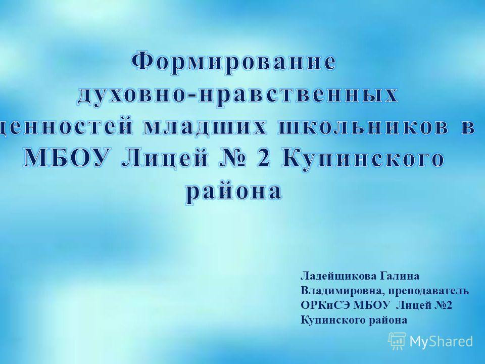 Ладейщикова Галина Владимировна, преподаватель ОРКиСЭ МБОУ Лицей 2 Купинского района