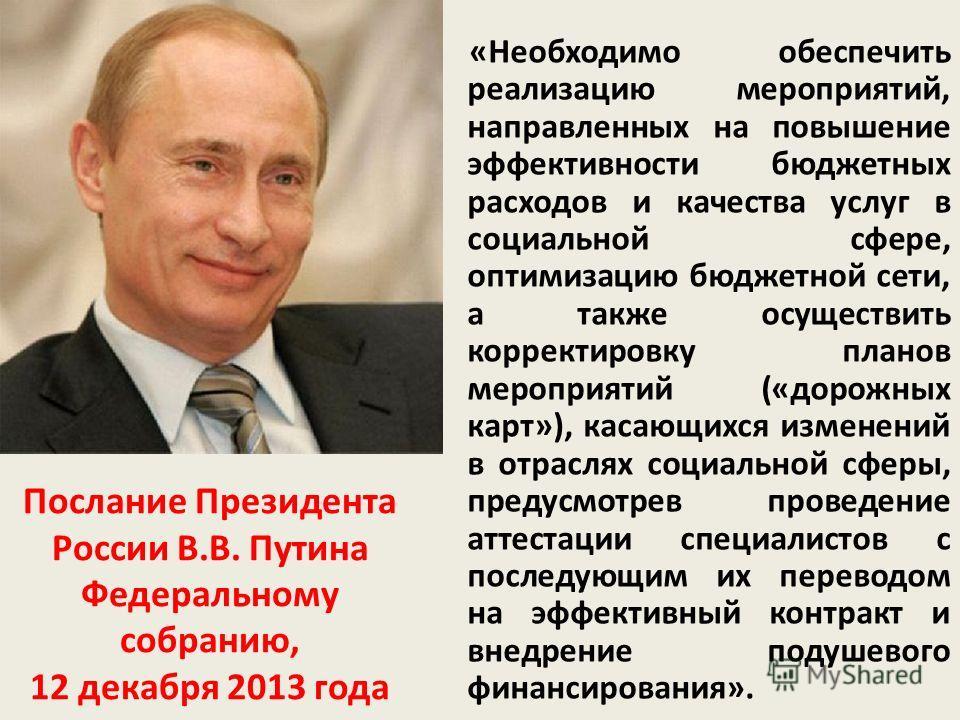 Послание Президента России В.В. Путина Федеральному собранию, 12 декабря 2013 года «Необходимо обеспечить реализацию мероприятий, направленных на повышение эффективности бюджетных расходов и качества услуг в социальной сфере, оптимизацию бюджетной се