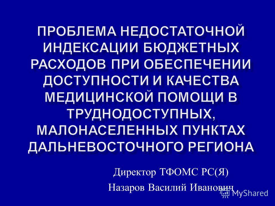Директор ТФОМС РС ( Я ) Назаров Василий Иванович