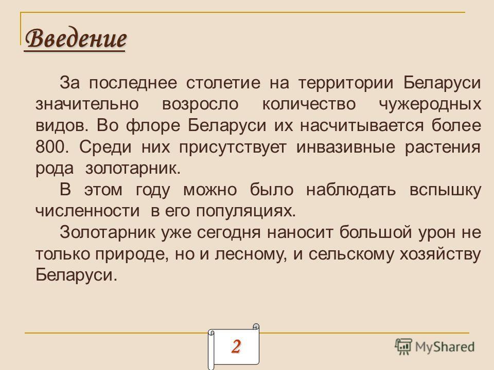 Введение За последнее столетие на территории Беларуси значительно возросло количество чужеродных видов. Во флоре Беларуси их насчитывается более 800. Среди них присутствует инвазивные растения рода золотарник. В этом году можно было наблюдать вспышку