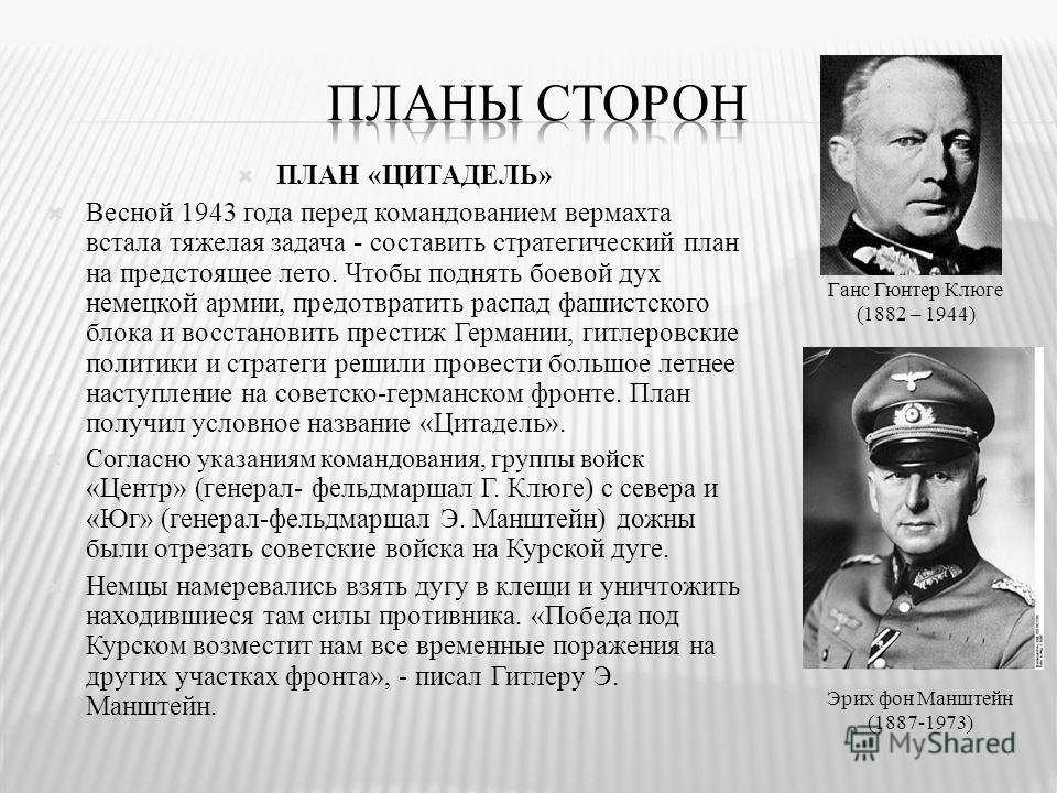 ПЛАН «ЦИТАДЕЛЬ» Весной 1943 года перед командованием вермахта встала тяжелая задача - составить стратегический план на предстоящее лето. Чтобы поднять боевой дух немецкой армии, предотвратить распад фашистского блока и восстановить престиж Германии,