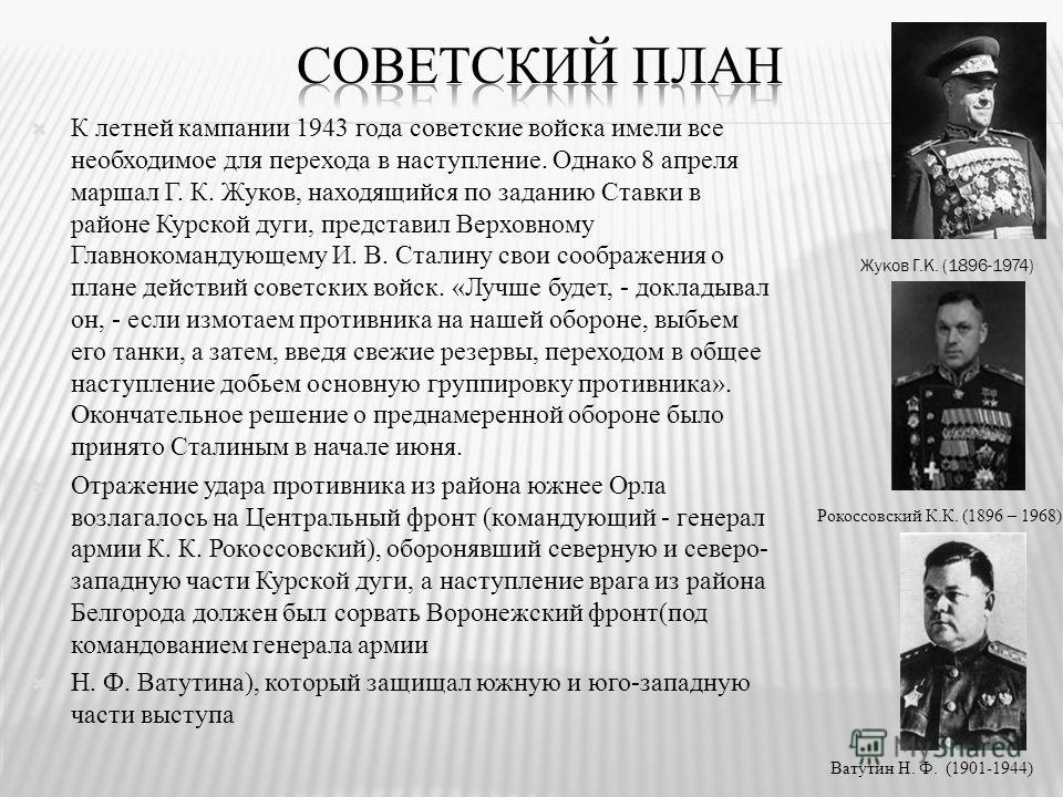 К летней кампании 1943 года советские войска имели все необходимое для перехода в наступление. Однако 8 апреля маршал Г. К. Жуков, находящийся по заданию Ставки в районе Курской дуги, представил Верховному Главнокомандующему И. В. Сталину свои сообра