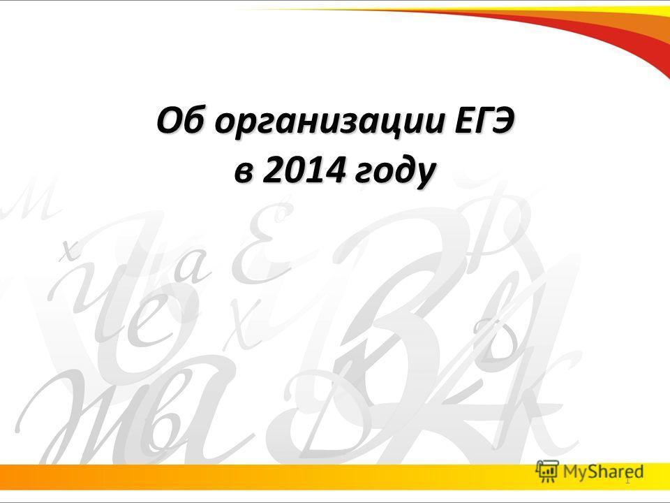 1 Об организации ЕГЭ в 2014 году