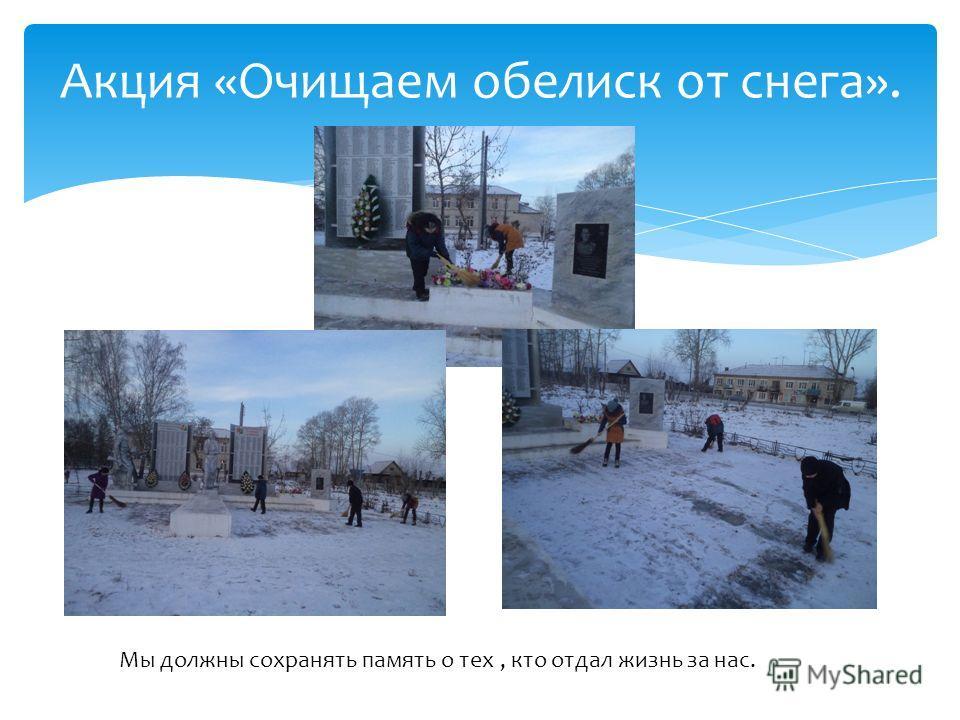 Акция «Очищаем обелиск от снега». Мы должны сохранять память о тех, кто отдал жизнь за нас.