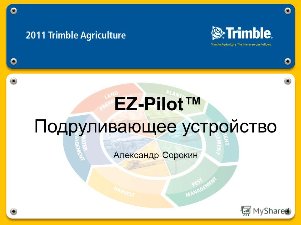 Александр Сорокин EZ-Pilot Подруливающее устройство
