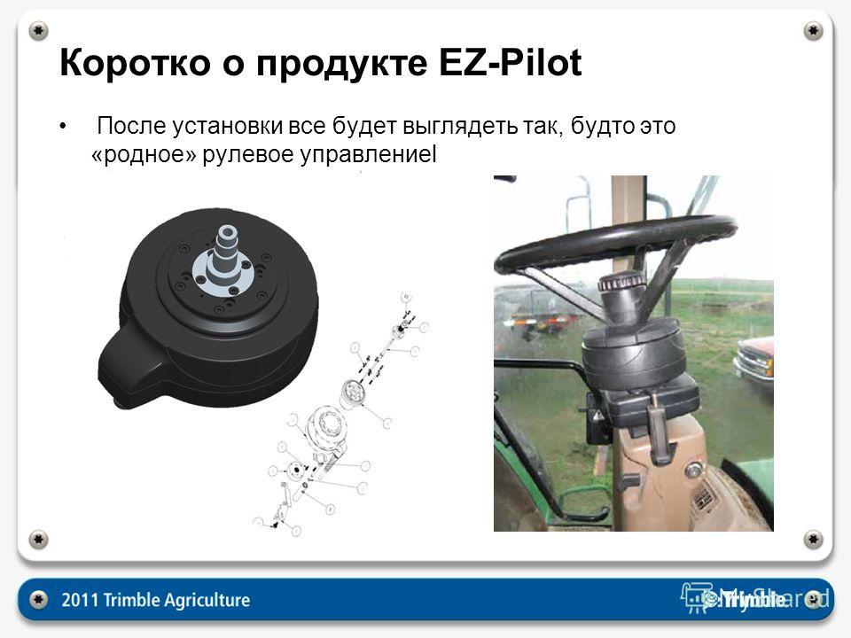 После установки все будет выглядеть так, будто это «родное» рулевое управлениеl Коротко о продукте EZ-Pilot