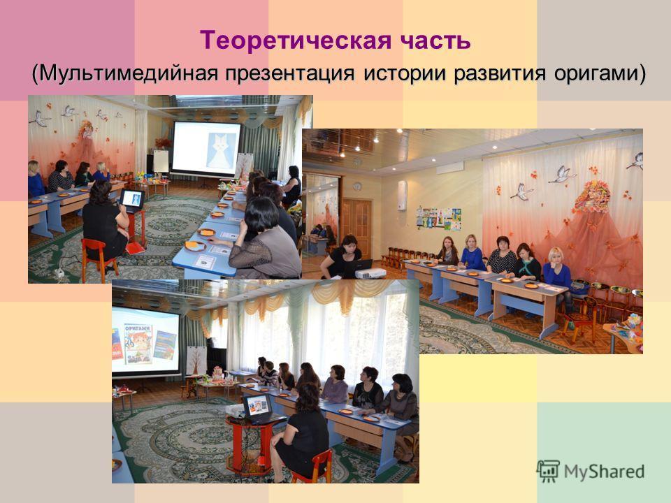 (Мультимедийная презентация истории развития оригами) Теоретическая часть (Мультимедийная презентация истории развития оригами)
