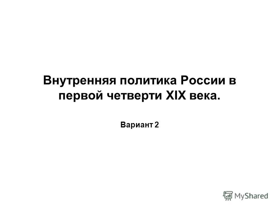 Внутренняя политика России в первой четверти XIX века. Вариант 2