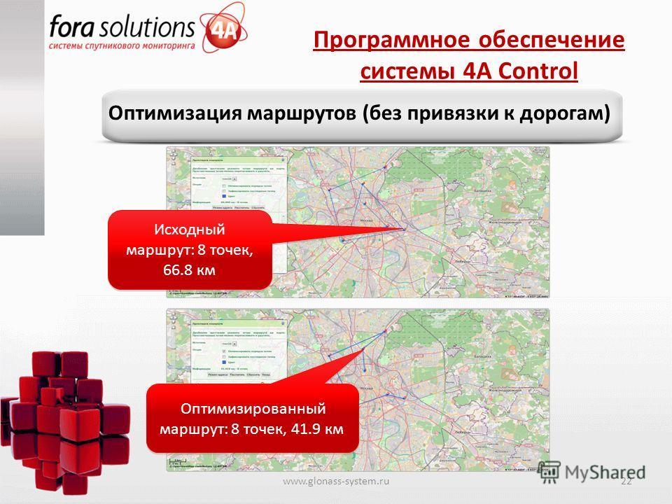 Программное обеспечение системы 4A Control Оптимизация маршрутов (без привязки к дорогам) Исходный маршрут: 8 точек, 66.8 км Оптимизированный маршрут: 8 точек, 41.9 км www.glonass-system.ru22