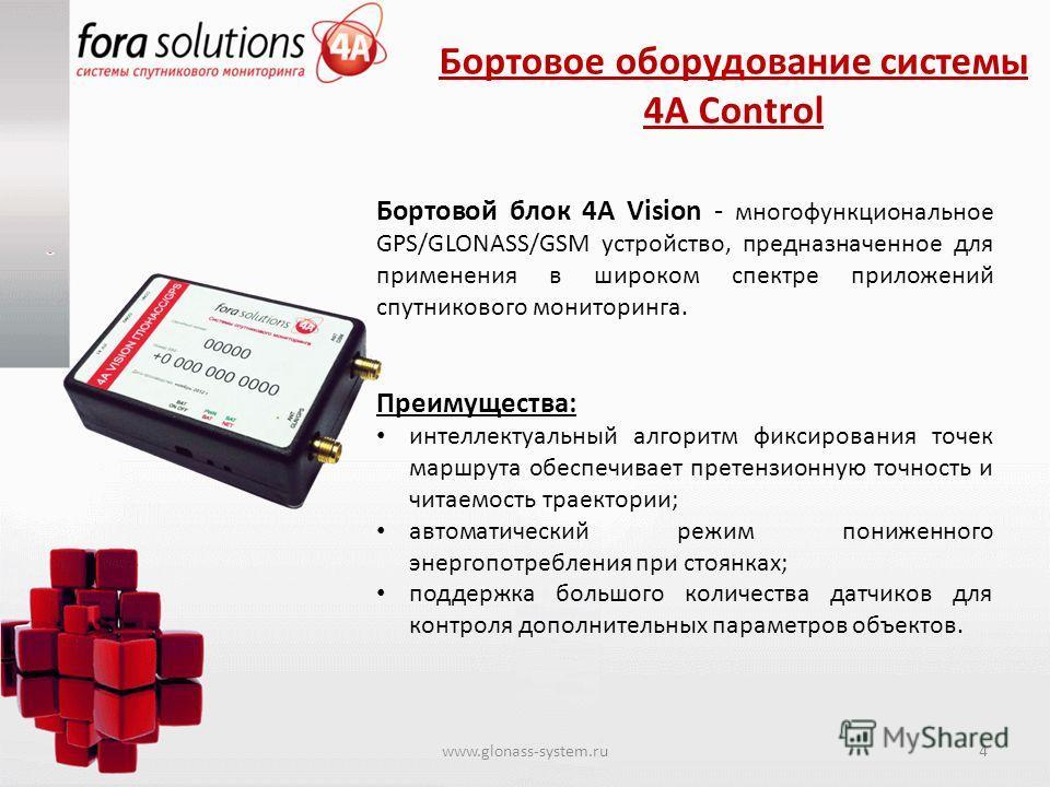 Бортовое оборудование системы 4А Control Бортовой блок 4A Vision - многофункциональное GPS/GLONASS/GSM устройство, предназначенное для применения в широком спектре приложений спутникового мониторинга. Преимущества: интеллектуальный алгоритм фиксирова