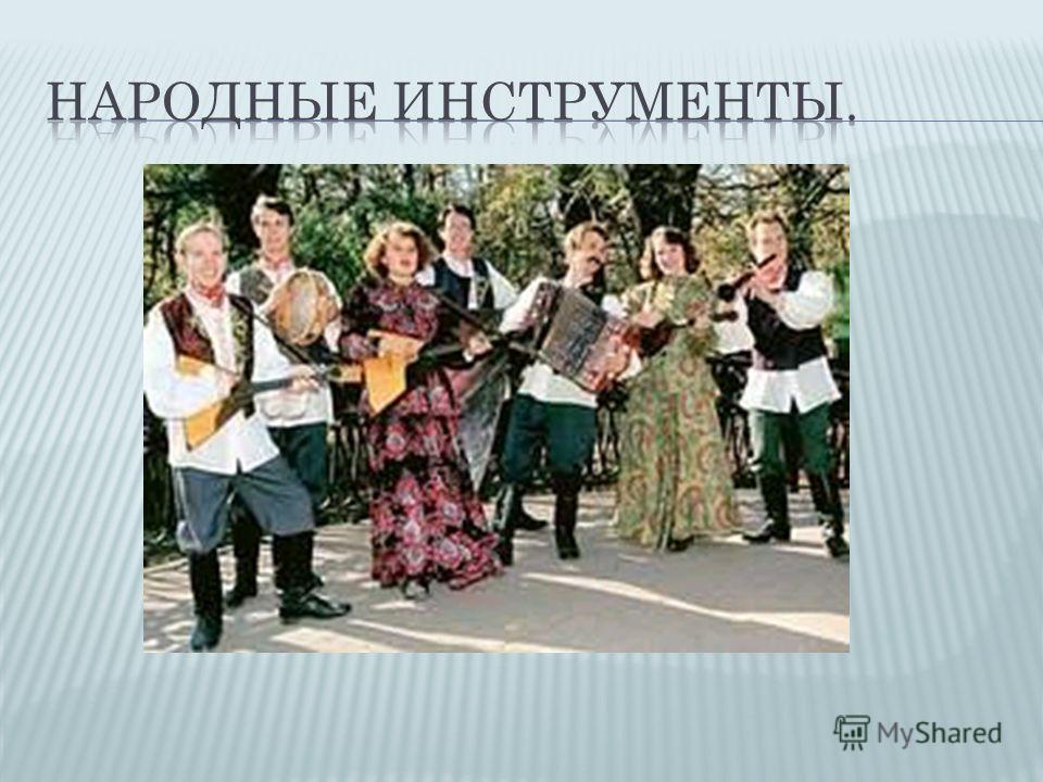 скачать частушки страдания ярославские ребята