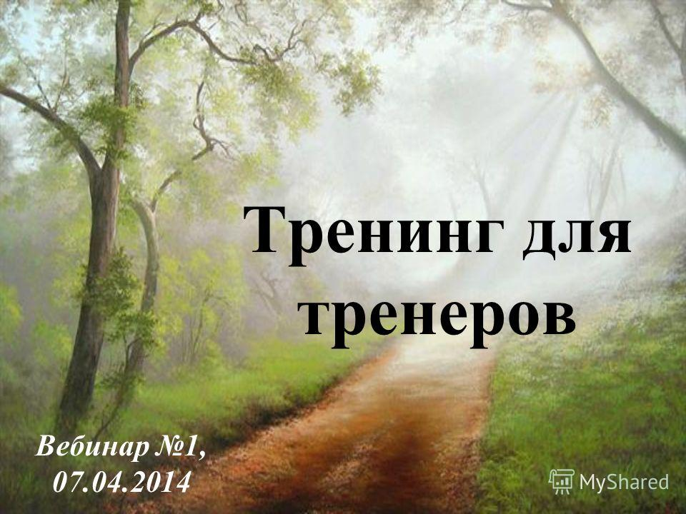 Тренинг для тренеров Вебинар 1, 07.04.2014