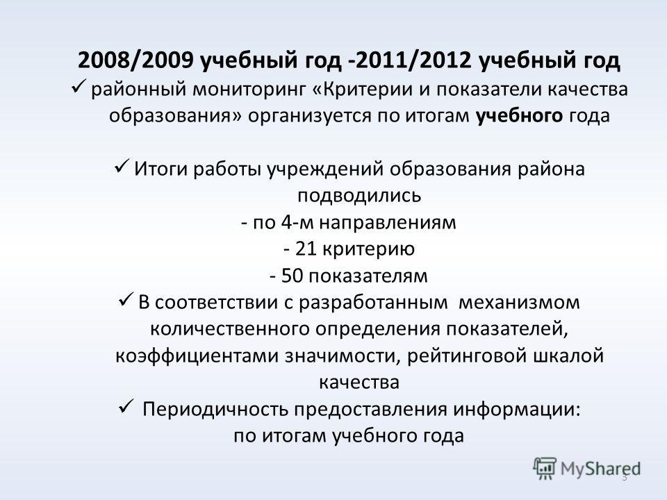 2008/2009 учебный год -2011/2012 учебный год районный мониторинг «Критерии и показатели качества образования» организуется по итогам учебного года Итоги работы учреждений образования района подводились - по 4-м направлениям - 21 критерию - 50 показат