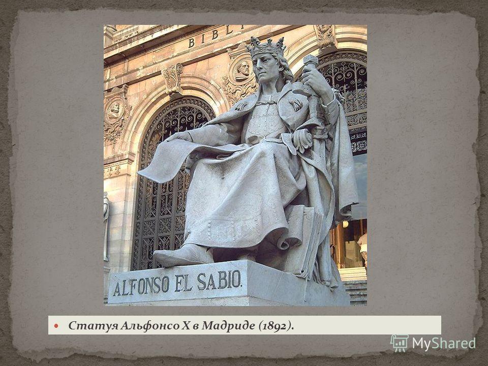 Статуя Альфонсо X в Мадридe (1892).