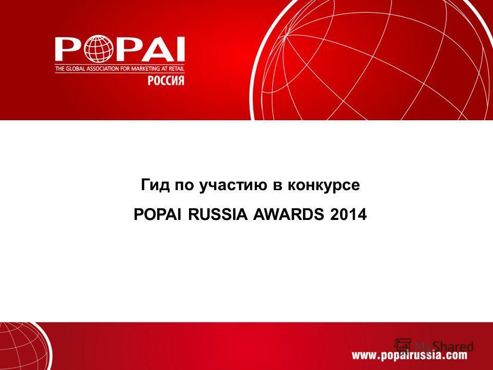 Гид по участию в конкурсе POPAI RUSSIA AWARDS 2014