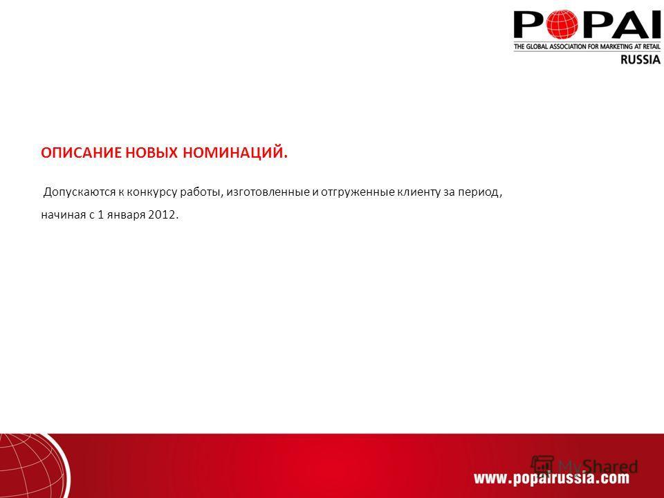 ОПИСАНИЕ НОВЫХ НОМИНАЦИЙ. Допускаются к конкурсу работы, изготовленные и отгруженные клиенту за период, начиная с 1 января 2012.