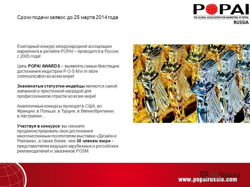 Ежегодный конкурс международной ассоциации маркетинга в ритейле POPAI – проводится в России с 2005 года! Цель POPAI AWARDS – выявлять самые блестящие достижения индустрии P-O-S-M и in-store communication во всем мире! Знаменитые статуэтки-индейцы явл