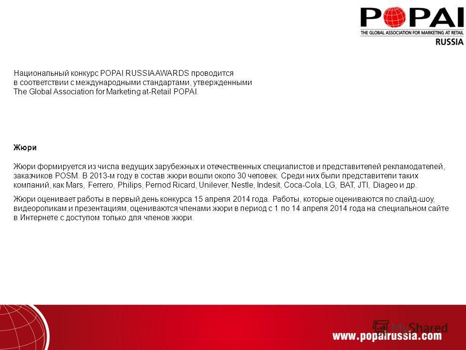 Национальный конкурс POPAI RUSSIA AWARDS проводится в соответствии с международными стандартами, утвержденными The Global Association for Marketing at-Retail POPAI. Жюри Жюри формируется из числа ведущих зарубежных и отечественных специалистов и пред